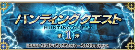 Hunting Quest Part 1