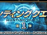 Hunting Quests Part I