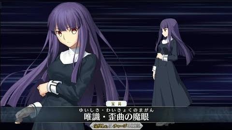 【FGO】浅上藤乃 EXアタック 他モーション 宝具【Fate Grand Order】Asagami Fujino Noble Phantasm EX Attack