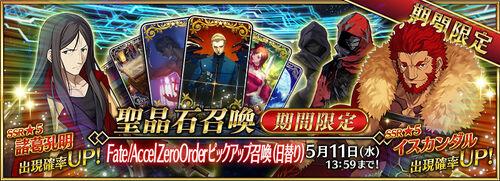 Accel Zero Event Gatcha