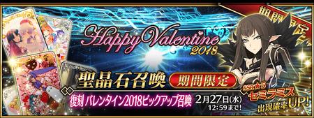 Valentine 2018 Summoning Banner Re-Run