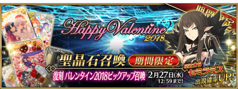 Valentine 2018 Summoning Banner Re-Run