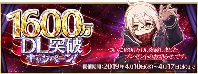 16M Downloads Campaign | Fate/Grand Order Wikia | FANDOM powered by
