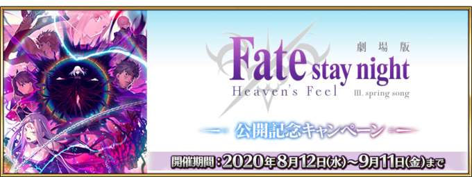 HF3 Campaign