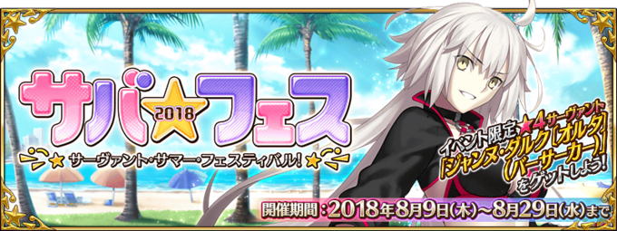 2018SummerBanner