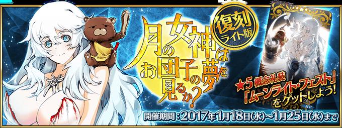 Moon Goddess Event Rerun Banner