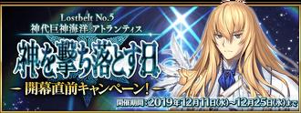 Atlantis pre-release