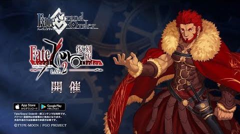 復刻版 Fate Accel Zero Order -LAP 2-告知CM