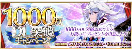 10M DL2