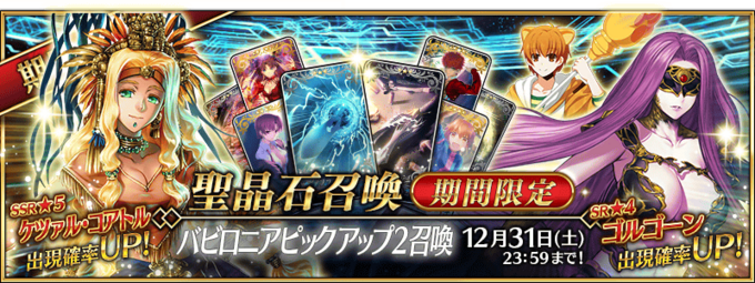 Babylonia Summoning Campaign 2 | Fate/Grand Order Wikia