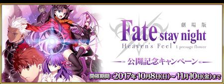 HeavensFeel banner
