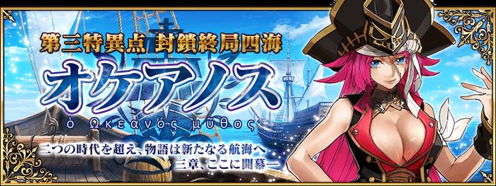 Okeanos release banner
