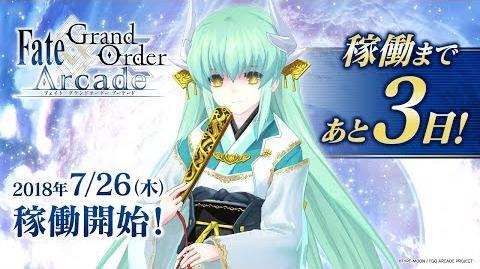 『Fate Grand Order Arcade』サーヴァント紹介動画 清姫