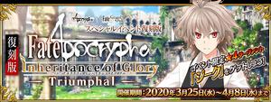 Apocrypha Event -Triumphal- Rerun