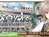 Apocrypha/Inheritance of Glory Re-Run
