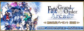 FGO Arcade CE Present Part 2
