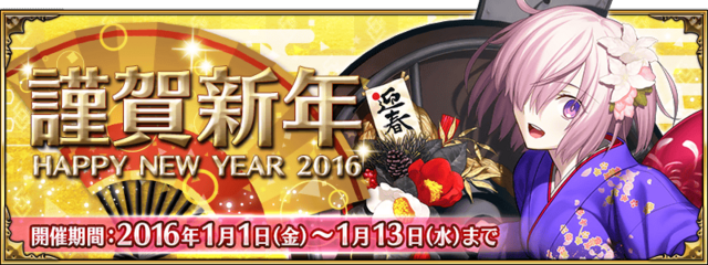 File:Newyear2016.png
