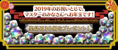 2019 New Year Campaign   Fate/Grand Order Wikia   FANDOM