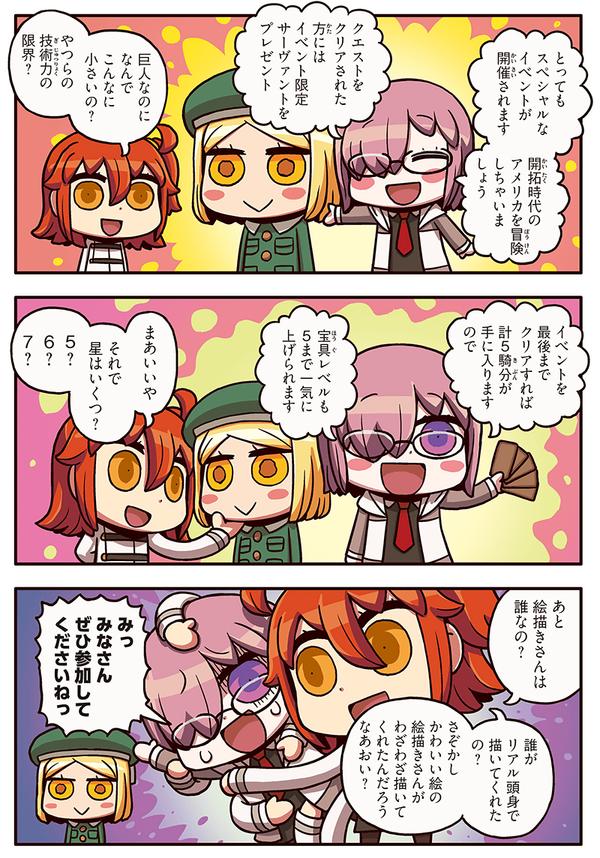 Riyo comic
