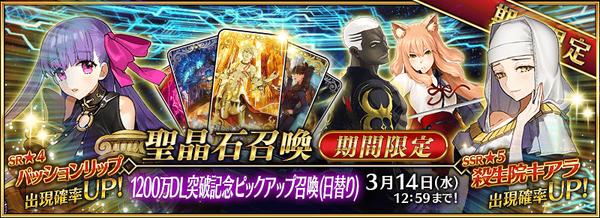 12M summon banner