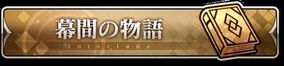 Interlude Banner