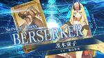 『Fate Grand Order Arcade』サーヴァント紹介動画 茨木童子(バーサーカー)