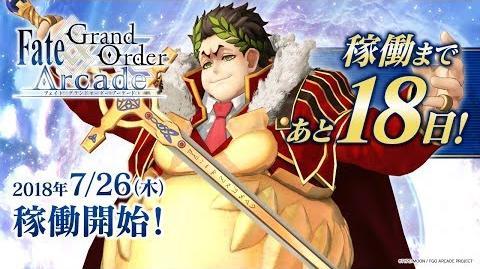 『Fate Grand Order Arcade』サーヴァント紹介動画 ガイウス・ユリウス・カエサル