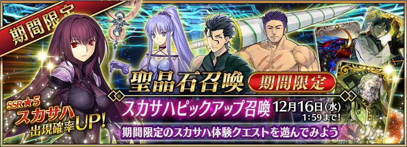 Scáthach Campaign | Fate/Grand Order Wikia | FANDOM powered by Wikia