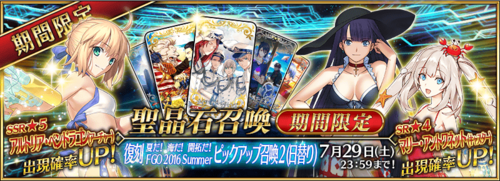 Summer 2016 re-run summoning2