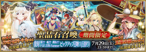 Sumer2017 summon