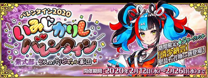 Valentine2020 Banner