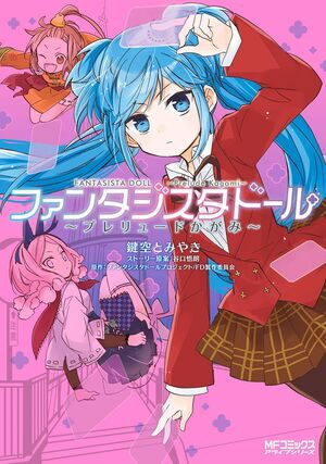 Manga preludekagami 1