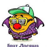 Брэйт Лосяша