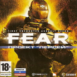 FEAR-Perseus-Mandate-Rus-Jewel-Game-For-PC