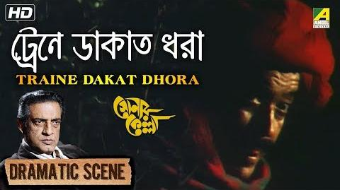 Traine Dakat Dhora Sonar Kella