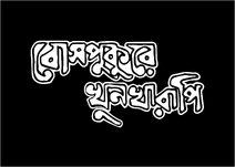 FeludaCalligraphy 25