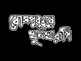 Bosepukure Khunkharapi