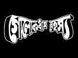 Golokdham Rahasya