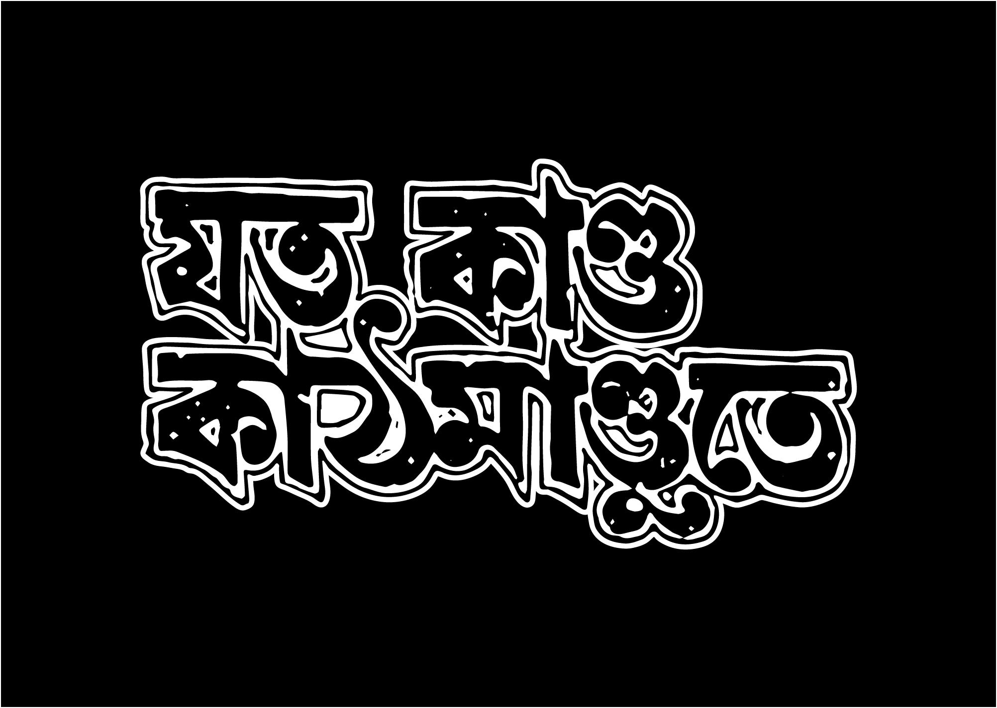 FeludaCalligraphy 19