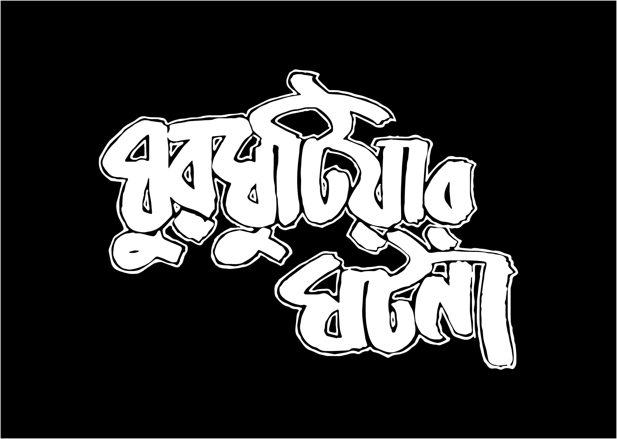 FeludaCalligraphy 12