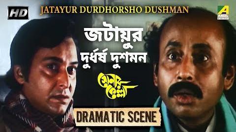 Jatayur Durdhorsho Dushman Sonar Kella