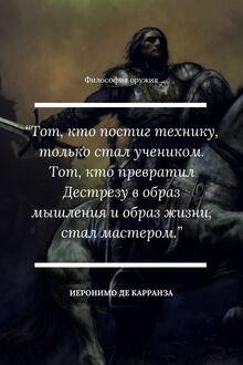 Философия оружия