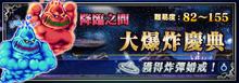Banner 大爆炸慶典