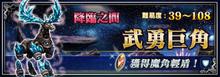 Banner 武勇巨角