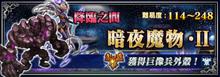 Banner 暗夜魔物II