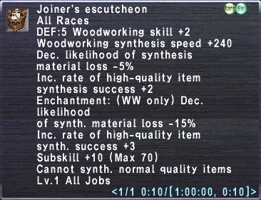 Joiner's Escutcheon