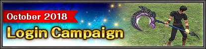 October 2018 Login Campaign