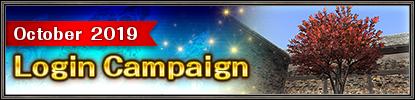 October 2019 Login Campaign