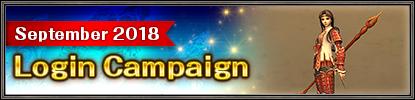 September 2018 Login Campaign