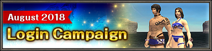August 2018 Login Campaign